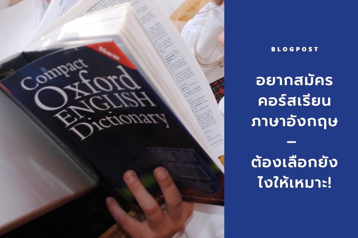 คอร์สเรียนภาษาอังกฤษ-types-english-courses