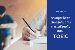 รวมทุกเรื่องที่ต้องรู้เกี่ยวกับการเตรียมตัวสอบ TOEIC ปี อัปเดต 2021