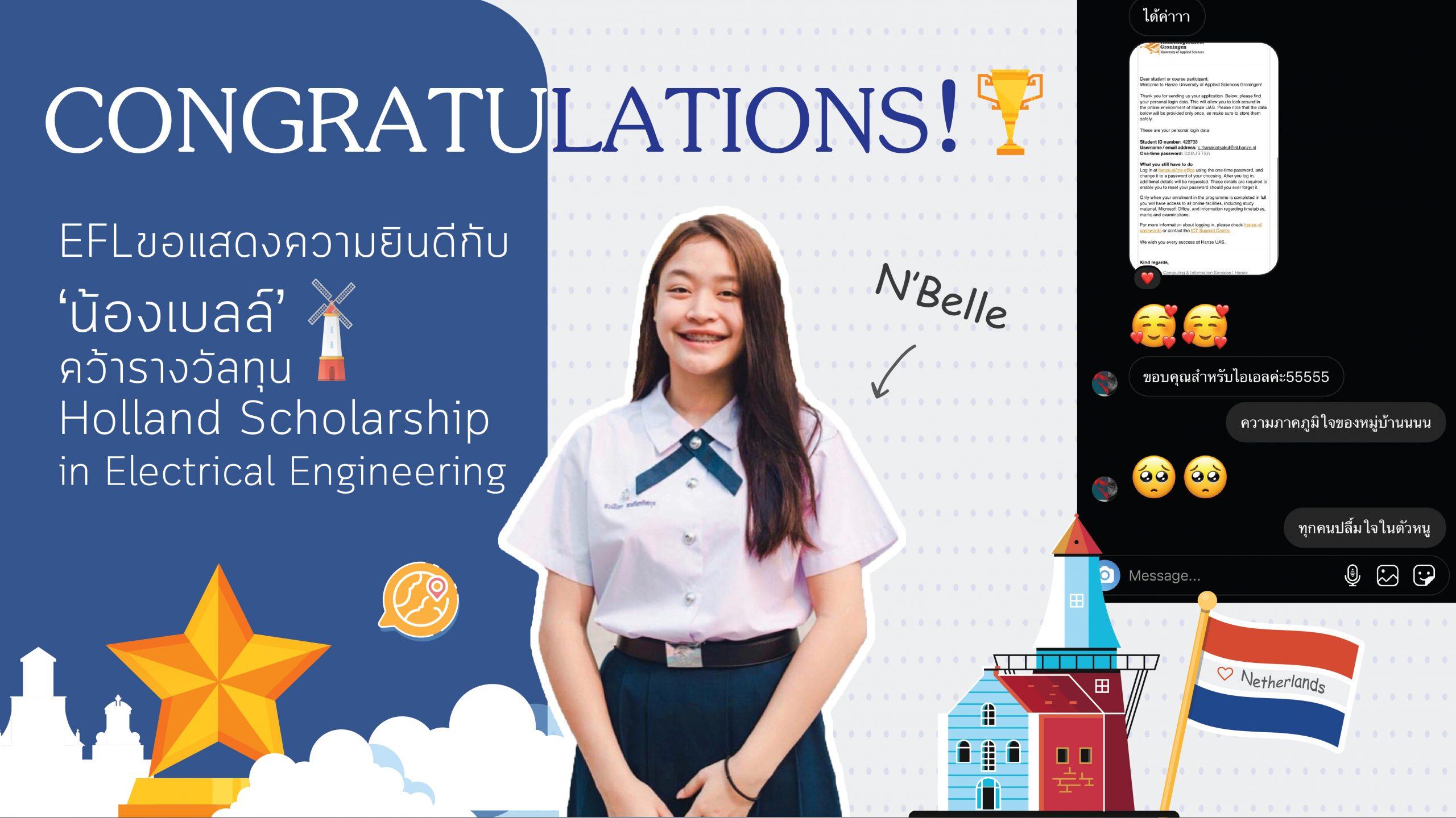 ยินดีกับน้องเบลล์ที่ได้รับทุนไปเรียนที่ Hanze University