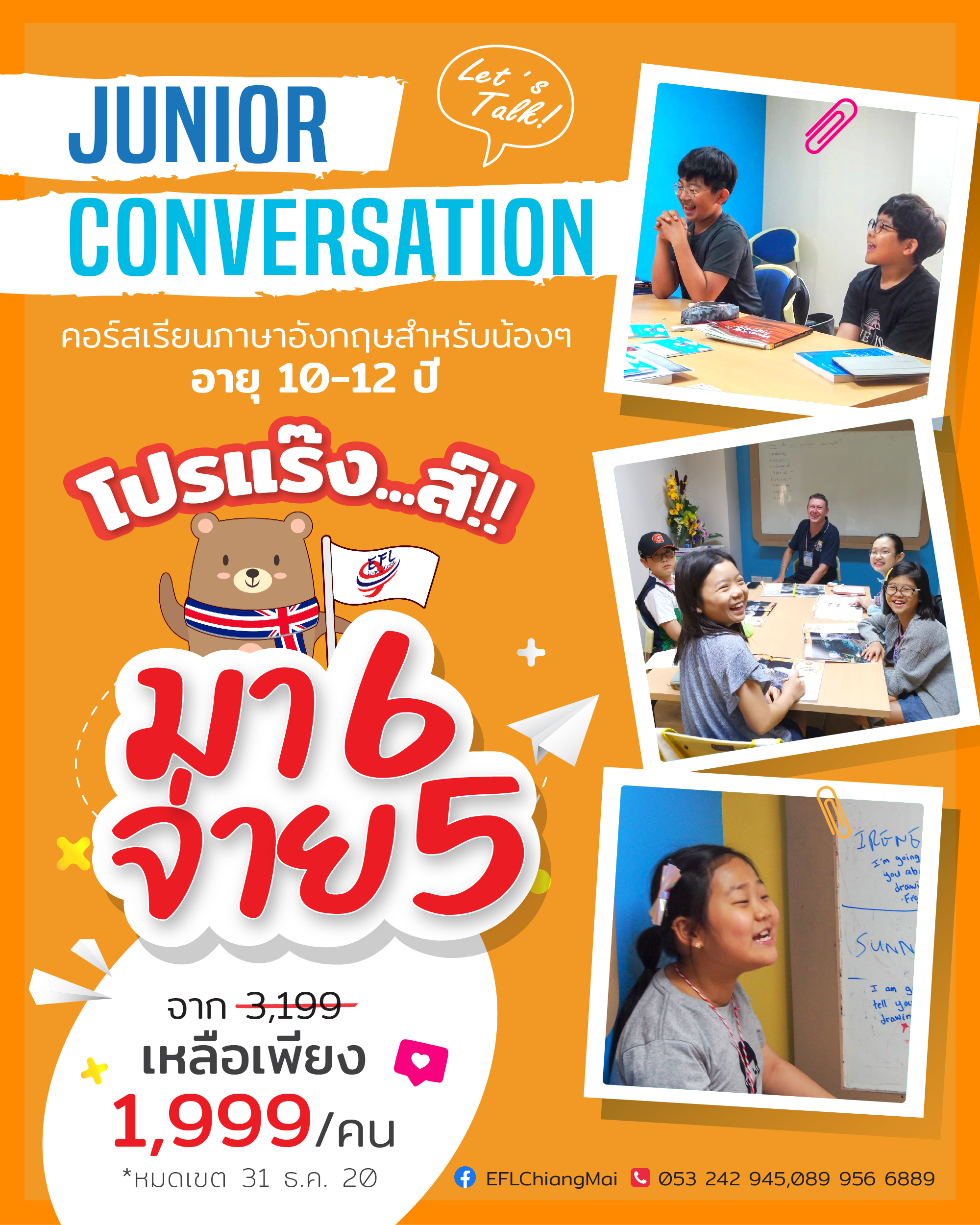 !!! Junior Conversation course !!!!