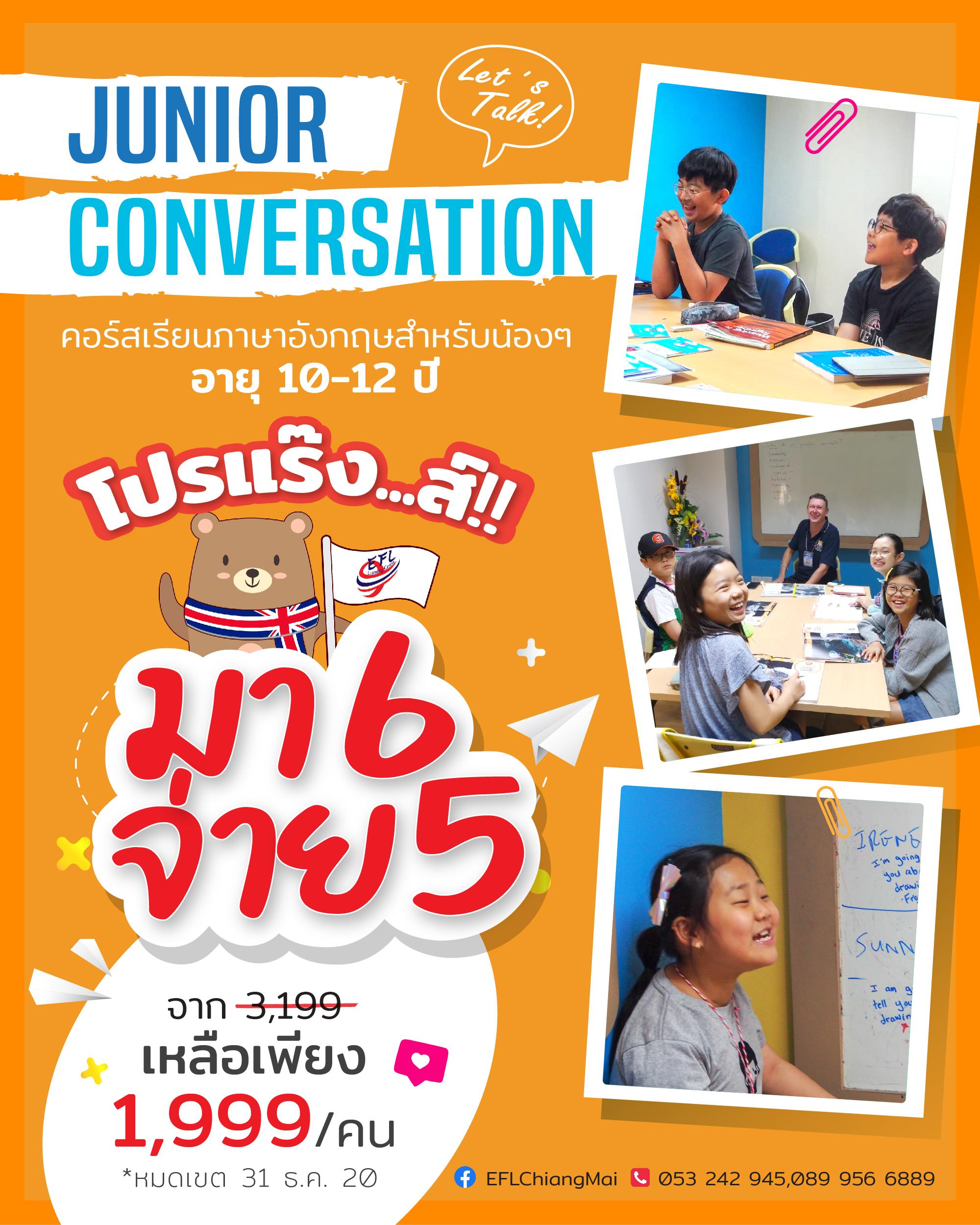 Junior Conversation !!!! มา 6 จ่าย 5