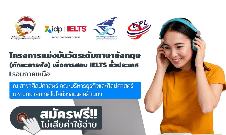 งานแข่งขันวัดระดับภาษาอังกฤษ (การฟัง) เพื่อการสอบ IELTS
