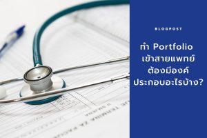 ทำ Portfolio เข้าสายแพทย์ ต้องมีองค์ประกอบอะไรบ้าง?