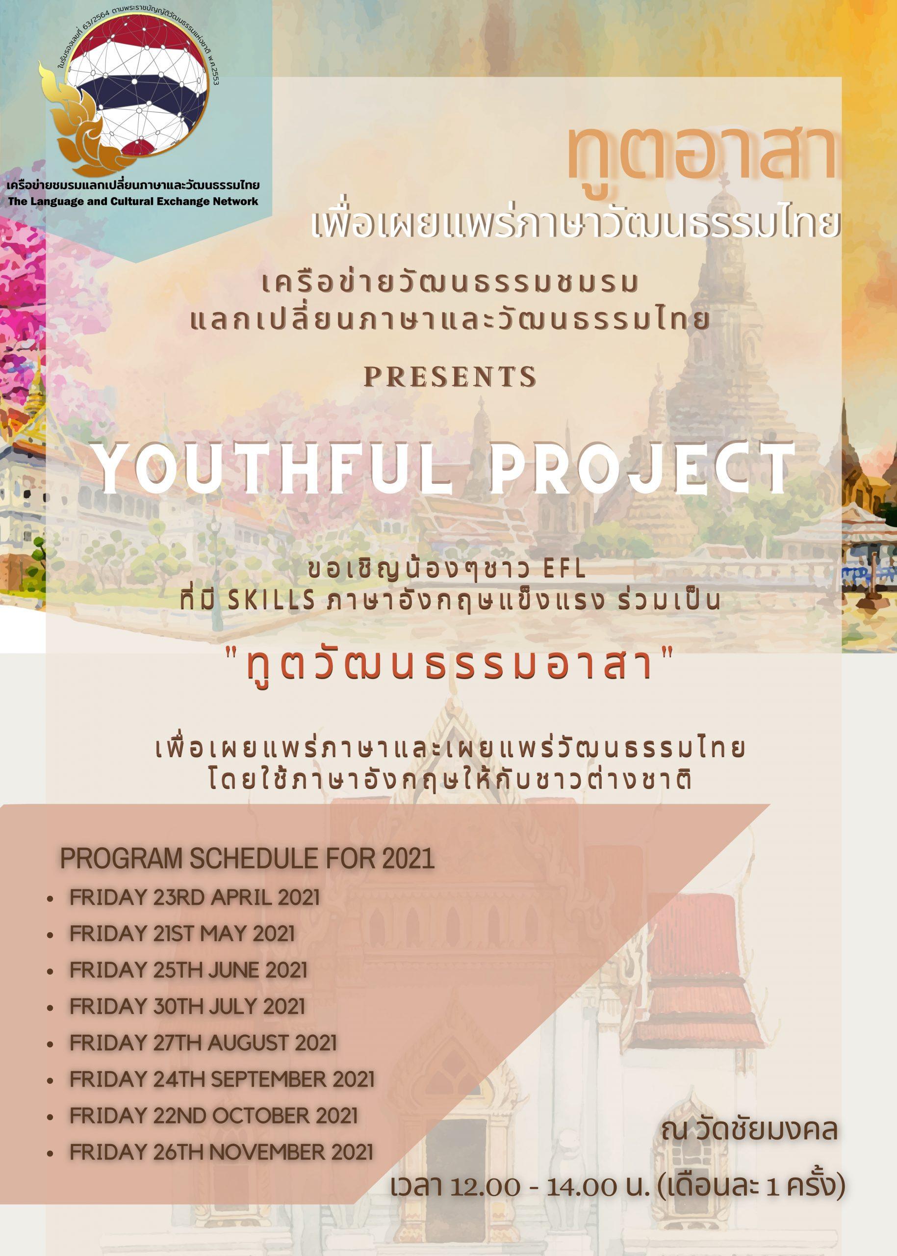 โครงการ ทูตอาสา เพื่อเผยแพร้วัฒนธรรมไทย