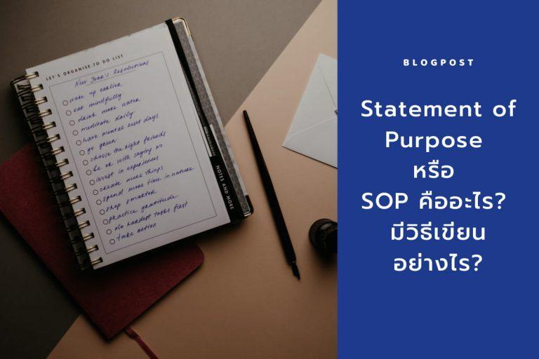 Statement of Purpose หรือ SOP คืออะไร?