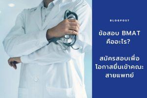 ข้อสอบ BMAT คือ? สมัครสอบเพื่อยื่นคณะแพทย์