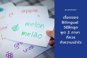 เรื่องของ Bilingual วิธีฝึกลูกพูด 2 ภาษา ที่ควรทำความเข้าใจ